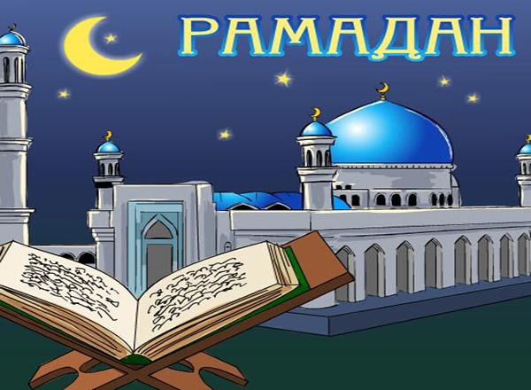 Открытку, картинки поздравляю с месяцем рамадан